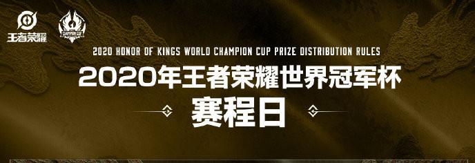 2020世冠赛程介绍:6月22开始选拔