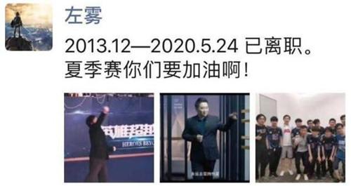 网传LNG经理左雾发布朋友圈表示已离职