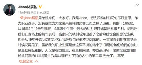 Jinoo退役 發布微博表示抱歉不能再帶來精彩的比賽