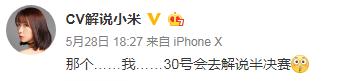 解說小米發微博表示30號解說半決賽