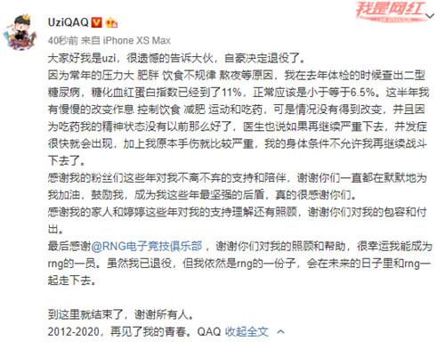 Uzi發表微博宣布正式退役