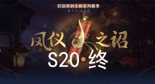 王者榮耀s20賽季皮膚大全