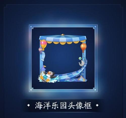 《王者榮耀》海洋樂園頭像框獲取方式介紹