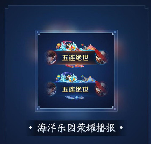 《王者荣耀》海洋乐园荣耀播报获取方式介绍