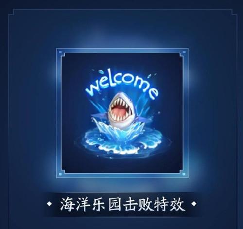 《王者榮耀》海洋樂園擊敗特效獲取方式介紹