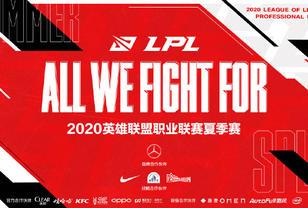 2020LPL夏季賽7月28日陣容介紹