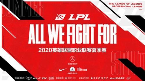 2020LPL夏季賽8月3日陣容介紹