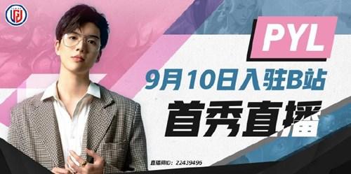 Pyl入驻B站直播 9月10日开启首播秀