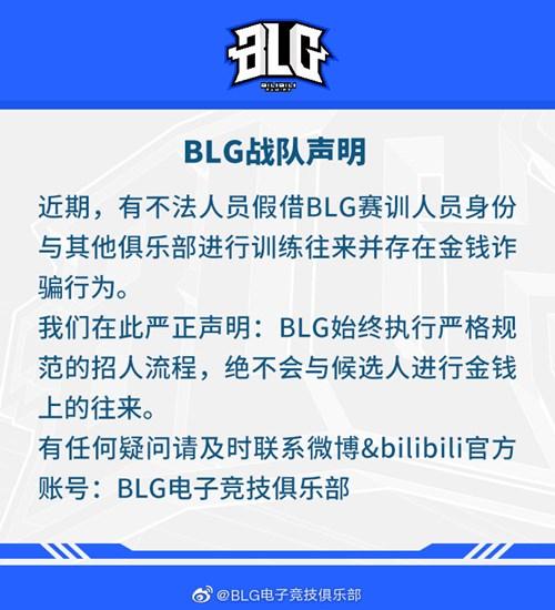 BLG战队发出公告表示不会与候选人进行金钱来往