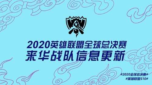 除DRX、GEN、Nuguri选手之外 其他参赛战队现已集结上海