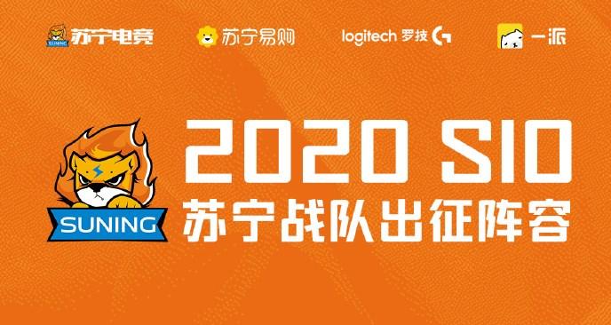 SN官宣2020年S10陣容
