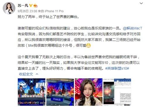 解说苏一凡发布微博表示自己终于站上了世界赛的舞台