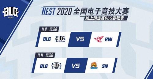 2020BLG公布11月11日NEST首发阵容
