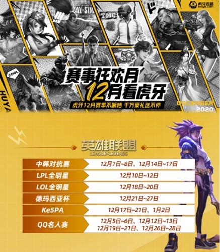 虎牙发布2020年12月17日KeSPA杯赛程表