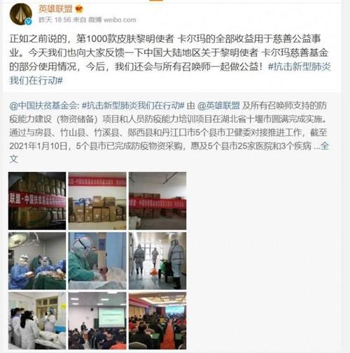 中国扶贫基金会:鸣谢英雄联盟官方支持的物资储备项目实施