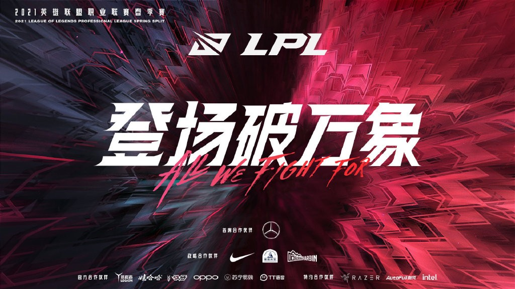因疫情影响:LPL上海主场暂停接待观众入场