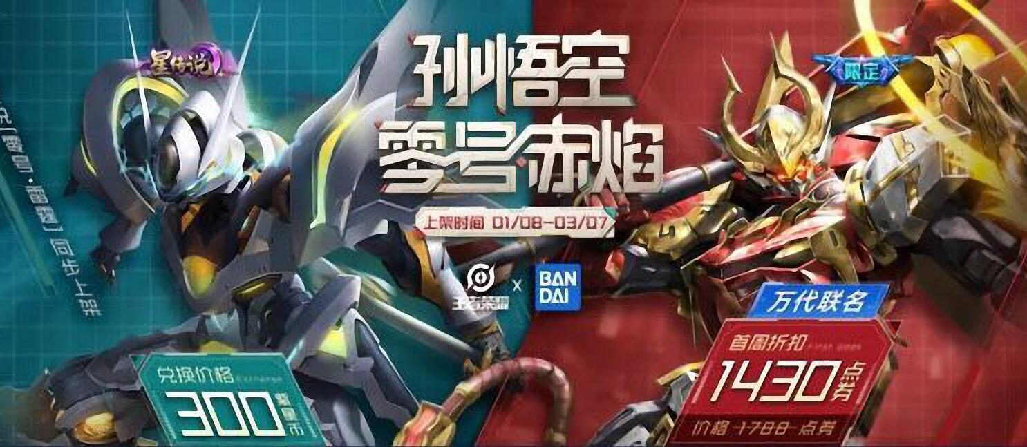 《【煜星娱乐公司】王者荣耀1月7日更新公告:优化孙悟空零号赤焰皮肤》